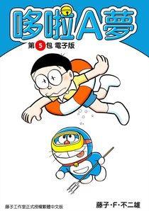 哆啦A夢 第5包 電子版