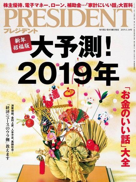 PRESIDENT 2019年1.14號 【日文版】