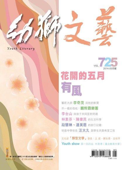 幼獅文藝 05月號/ 2014 第725期