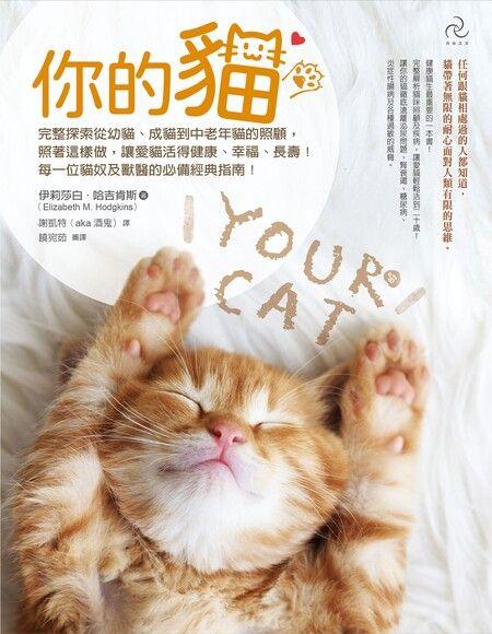 你的貓【暢銷二版】