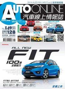 AUTO-ONLINE汽車線上情報誌11月號/2014 第149期