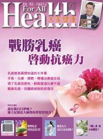 大家健康雜誌 05月號/2013 第315期
