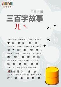 三百字故事(2)