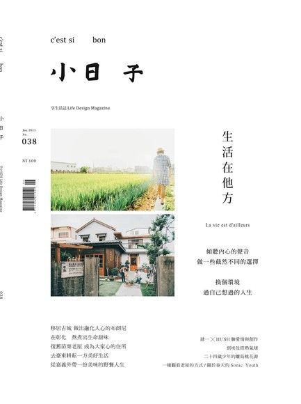 小日子享生活誌 6月號/2015 第38期