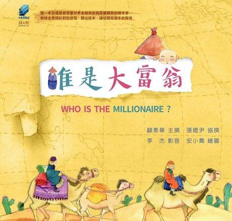 誰是大富翁