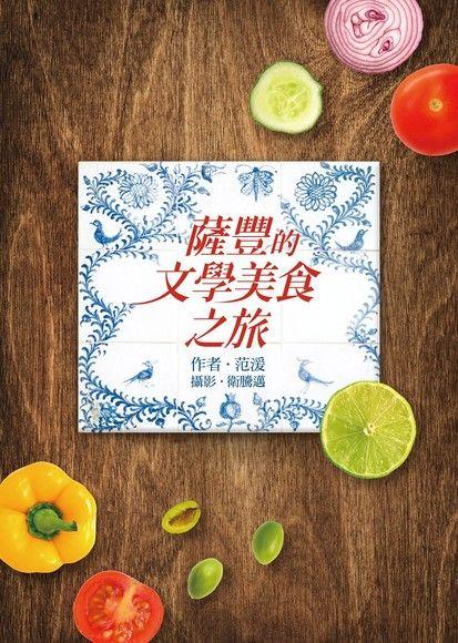 薩豐的文學美食之旅