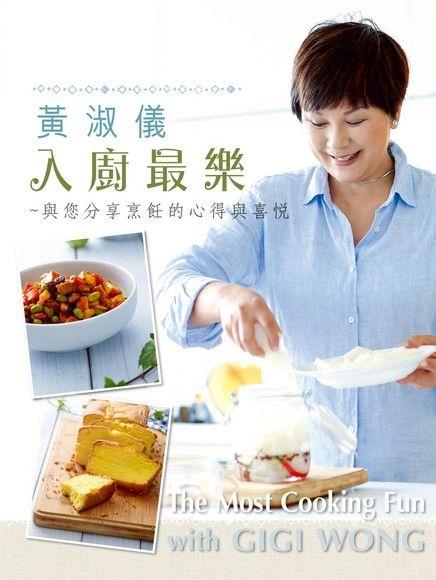 入廚最樂:與您分享烹飪的心得與喜悅