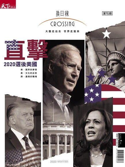天下雜誌《Crossing換日線》 冬季號/2020