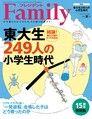 PRESIDENT Family 2021年夏季號 【日文版】