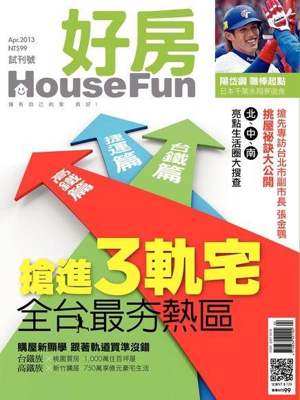 好房雜誌 04月號/2013 試刊號
