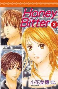 苦澀的甜蜜Honey Bitter(02)
