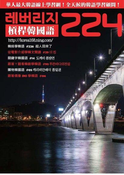 槓桿韓國語學習週刊第224期