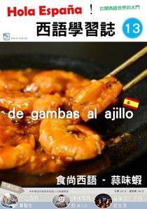 Hola España 西語學習誌 第13期