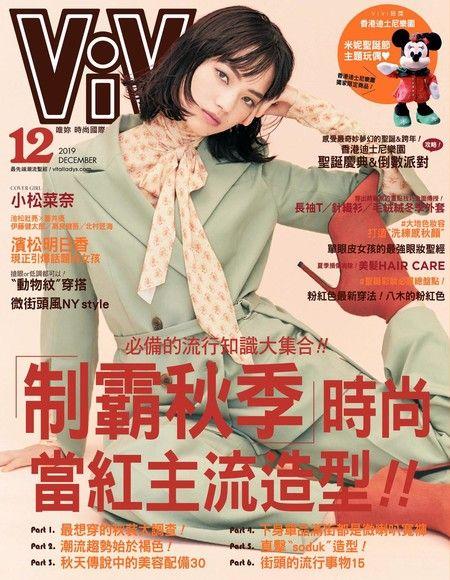 ViVi唯妳時尚國際中文版 12月號/2019 第165期