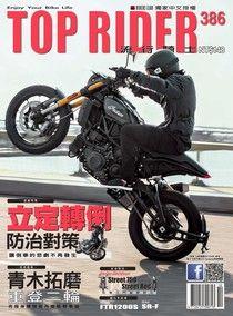 流行騎士Top Rider 10月號/2019 第386期
