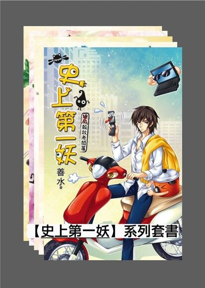 【史上第一妖】系列套書(共5本)