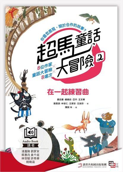 超馬童話大冒險2:在一起練習曲(有聲書)