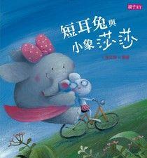 短耳兔3:短耳兔與小象莎莎