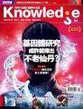 BBC知識 Knowledge 01月號/2015 第41期