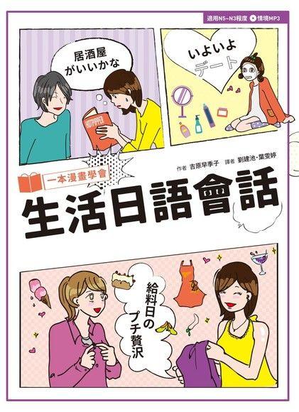 一本漫畫學會生活日語會話