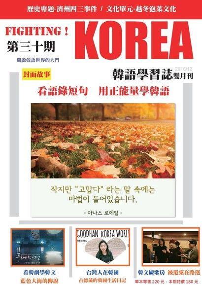Fighting!KOREA韓語學習誌雙月刊 12月號/2016 第30期
