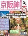 京阪神玩全指南 13'-14'版