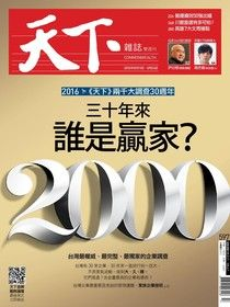 天下雜誌 第597期 2016/05/11