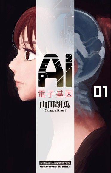 AI電子基因 (1)