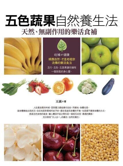 五色蔬果自然養生法 : 天然、無副作用的樂活食補【暢銷版】