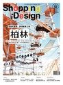 Shopping Design 06月號/2016 第91期