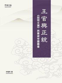 王官與正統:《昭明文選》與蕭梁帝國圖像
