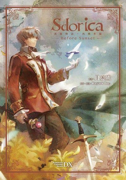 Sdorica-Before Sunset-萬象物語.西奧多篇