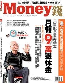 Money錢 04月號/2013 第67期