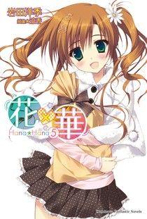 花×華 (5)
