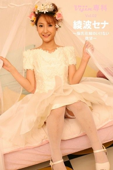 【Vijin 專科  No.2】綾波芹 ~爆乳新娘的危險慾望~