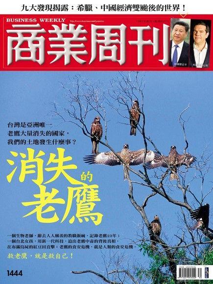 商業周刊 第1444期 2015/07/15