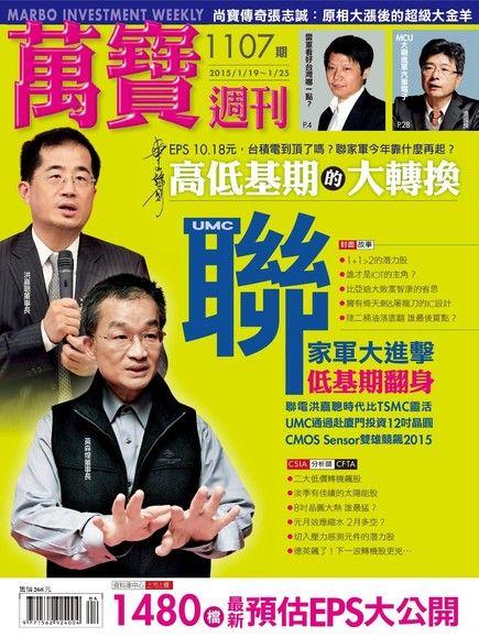 萬寶週刊 第1107期 2015/01/16