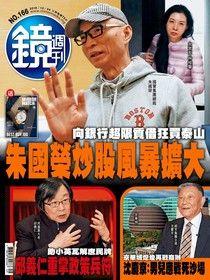 鏡週刊 第166期 2019/12/04