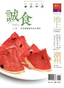 天下雜誌《微笑季刊》:誠食款款行