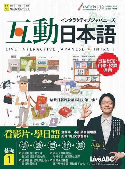 互動日本語 基礎1