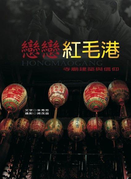 戀戀紅毛港:寺廟建築與信仰