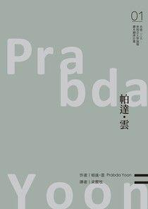 01 帕達‧雲 Prabda Yoon