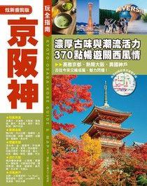 京阪神玩全指南【17'-18'】