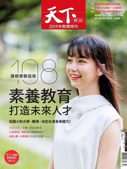 天下雜誌 第685期 2019/11/06【精華版】