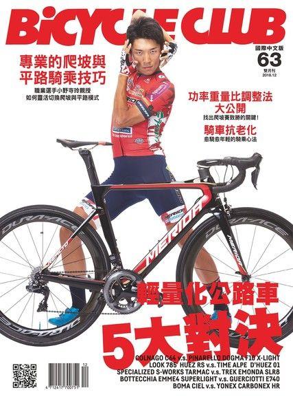 BiCYCLE CLUB 國際中文版 2018年12月 Vol.63
