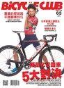 BiCYCLE CLUB 單車俱樂部 2018年12月 Vol.63