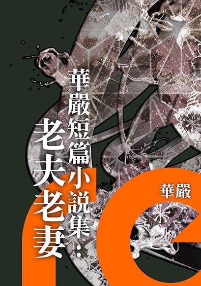 華嚴短篇小說集:老夫老妻
