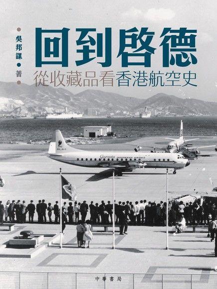 回到啟德:從航空收藏品看香港航空史
