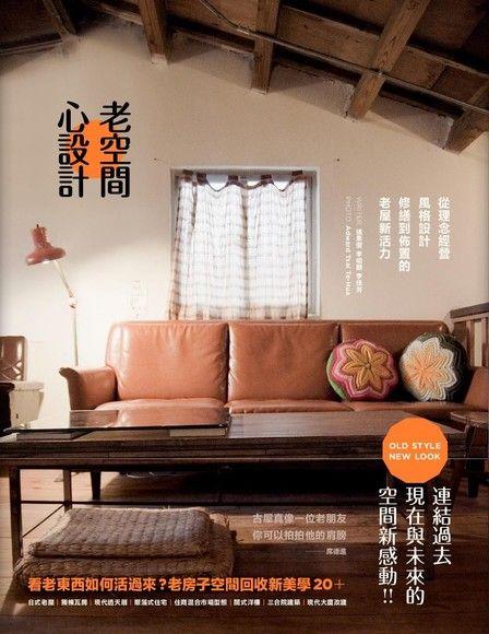 老空間,心設計:從理念經營、風格設計、修繕到佈置的老屋新活力