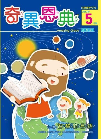 奇異恩典兒童靈修月刊 注音版/05月號2013 第26期